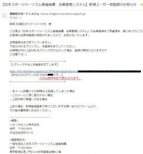 シクミネット_承認メール例